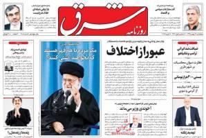 صفحه نخست روزنامه های سیاسی پنج شنبه ۲۸ بهمن