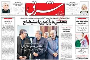 صفحه ی نخست روزنامه های سیاسی شنبه ۳۰ بهمن