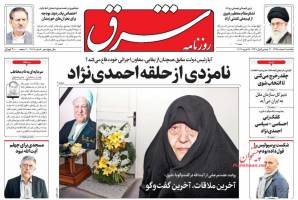 صفحه ی نخست روزنامه های سیاسی یکشنبه ۱ اسفند