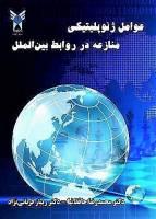 معرفی کتاب: عوامل ژئوپلتیکی منازعه در خاورمیانه