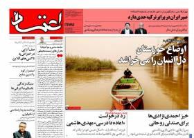 صفحه ی نخست روزنامه های سیاسی سه شنبه ۳ اسفند