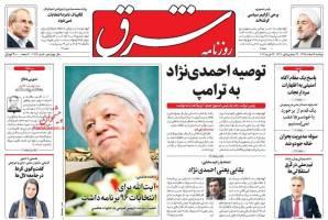 صفحه نخست روزنامه های سیاسی دوشنبه ۹ اسفند