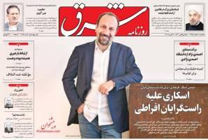 صفحه نخست روزنامه های سیاسی سه شنبه ۱۰ اسفند