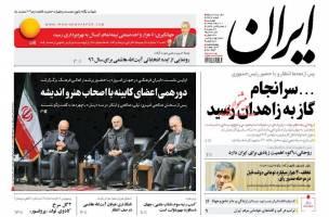 صفحه نخست روزنامه های سیاسی چهارشنبه ۱۱ اسفند