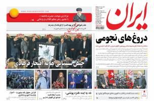 صفحه نخست روزنامه های سیاسی شنبه ۱۴اسنفد