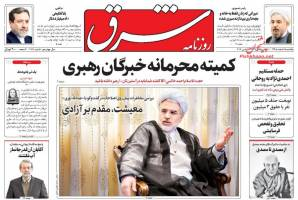 صفحه نخست روزنامه های سیاسی یکشنبه ۱۵ اسفند