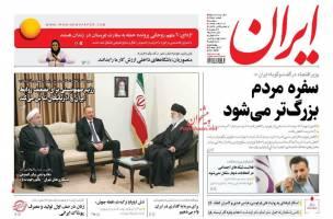 صفحه نخست روزنامه های سیاسی دوشنبه ۱۶ اسفند