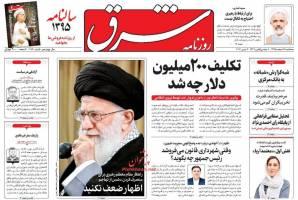 صفحه نخست روزنامه های سیاسی سه شنبه ۱۷ اسفند