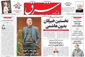 صفحه نخست روزنامه های سیاسی چهارشنبه ۱۸ اسفند