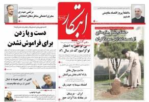 صفحه نخست روزنامه های سیاسی پنج شنبه ۱۹ اسفند