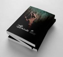 کتاب «انگشتها چیزی میگویند» منتشر شد