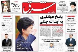 صفحه نخست روزنامه های سیاسی شنبه ۲۱ اسفند