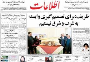 صفحه نخست روزنامه های سیاسی یکشنبه ۲۲ اسفند
