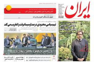 صفحه نخست روزنامه های سیاسی چهارشنبه ۲۵ اسفند