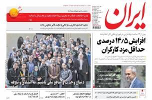 صفحه نخست روزنامه های سیاسی پنج شنبه ۲۶ اسفند
