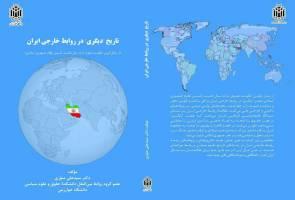 روایت «دیگری» در روابط خارجی ایران