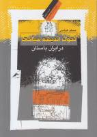 تحول اندیشه سیاسی در ایران باستان