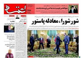صفحه نخست روزنامه های سیاسی دوشنبه ۱۴ فروردین