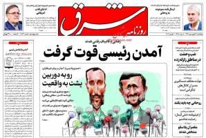 صفحه نخست روزنامه های سیاسی پنج شنبه ۱۷ فروردین