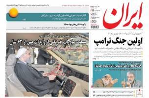 صفحه نخست روزنامه های سیاسی شنبه ۱۹ فروردین