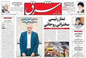 صفحه نخست روزنامه های سیاسی یکشنبه ۲۰ فروردین