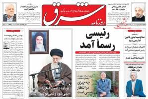 صفحه نخست روزنامه های سیاسی دوشنبه ۲۱ فروردین
