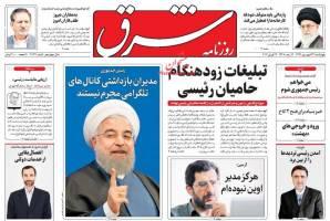 صفحه نخست روزنامه های سیاسی چهارشنبه ۲۳ فروردین