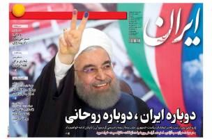 صفحه نخست روزنامه های سیاسی شنبه ۲۶ فروردین