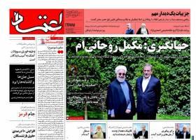 صفحه نخست روزنامه های سیاسی یکشنبه ۲۷ فروردین