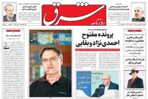 صفحه نخست روزنامه های سیاسی دوشنبه ۲۸ فروردین