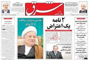 صفحه نخست روزنامه های سیاسی چهارشنبه ۳۰ فروردین