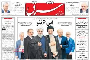 صفحه نخست روزنامه های سیاسی شنبه ۲ اردیبهشت