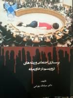برسازی اجتماعی و ریشه ای تروریسم در خاورمیانه - اثر دکتر سیامک بهرامی