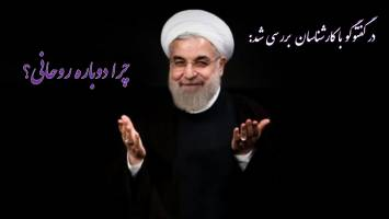 چرا دوباره روحانی؟