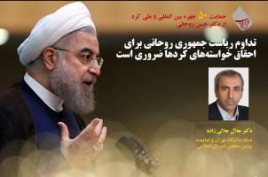 تداوم ریاست جمهوری روحانی برای احقاق خواستههای کردها ضروری است
