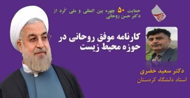 کارنامه موفق روحانی در حوزه محیط زیست