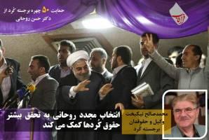 انتخاب مجدد روحانی به تحقق بیشتر حقوق کردها کمک میکند