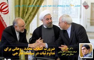 ضرورت انتخاب مجدد روحانی برای تداوم ثبات در سیاست خارجی
