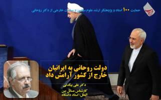 دولت روحانی به ایرانیان خارج از کشور آرامش داد