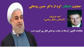 مطالبات قانونی کردها در دولت روحانی قابل پیگیری است