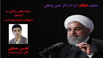 سیاستهای روحانی در کردستان با موفقیت همراه بوده است