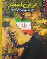 در برج امنیت اثر شراره عبدالحسین زاده