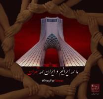 ما همه ایرانیم و ایران همه تهران