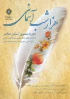 هزار شب آسماني