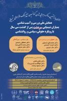 همایش ملی بررسی و آسیب شناسی بمباران شیمیایی سردشت