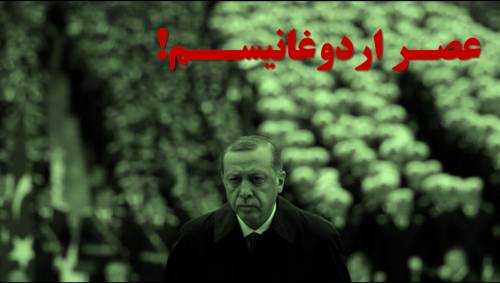 عصر اردوغانیسم!