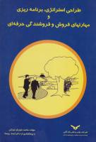 طراحی استراتژی، برنامه ریزی و مهارت های فروش و فروشندگی حرفه ای اثر محمد بلوریان تهرانی