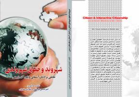 کتاب شهروند و حقوق شهروندی در راه بازار نشر