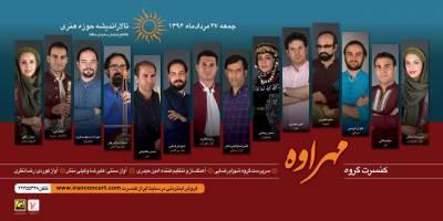 کنسرت گروه «مهراوه» با اجرای ترانه های فارسی و کُردی در تهران