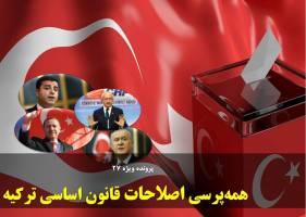همه پرسی اصلاحات قانون اساسی ترکیه